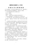 2012年县文体局工作总结及2013年工作计划