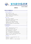 中国之路商务公告发布系统