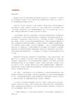 知识产权保护及保守商业秘密协议范文