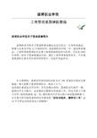 篮球赛赞助协议书范文