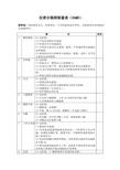 2011年暑期中华保险实习总结报告