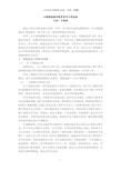 2011小学语文教育实习总结