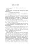 县委环保改造工作报告
