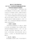 """幼儿园党支部庆""""七一""""活动方案范文"""