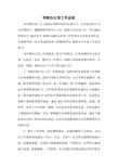 社会事务管理局2012年工作总结及2013年工作思路