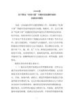 县财政局环境创优年工作方案范文