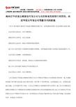 中国农业发展银行质押担保借款合同范文