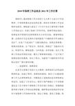 2012年县农机局工作总结及2013年工作打算