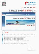润兴商贸通管理软件