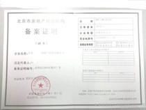 经纪执业人员备案表(聘用/解聘)范文