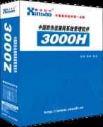 鑫宝软件3000B条码标签打印软件