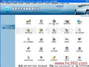 维新汽车维修管理软件-标准版