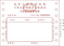 罚款收据(劳动保障行政处罚)范文