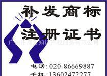 补发商标注册证申请书