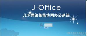 企业网络办公系统