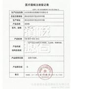 医疗器械注册委托代理合同范文