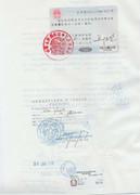 非法人组织资格公证书