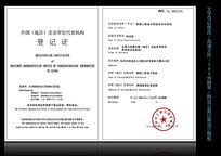外国(地区)企业常驻代表机构延期登记申请书