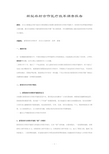 参与新农村建设改革调研报告