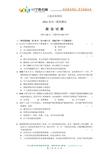 上海城市房屋租赁合同范文