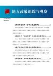 重庆市拍卖成交备案表