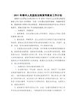 社区2013年普法依法治理工作计划范文