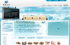 网龙B2B电子商务...