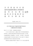 团委网站改版项目策划书范文
