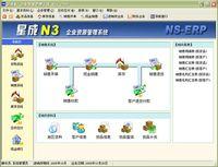 星成N3进销存分销一体化管理系统