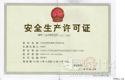 煤矿企业安全生产许可证征求意见书范文