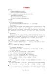 技术信息和技术资料保密协议范文