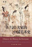 中国美术史小结