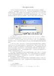 BizPower CRM客户管理系统 1.0 中文版