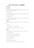征用土地情况调查表(建设用地审查报批规范文本)