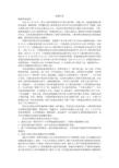 """3月思想汇报:为""""中国梦""""贡献力量范文"""