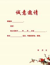活动邀请函范文2