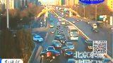 北京交通状况监视器
