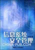 公司信息系统安全管理办法