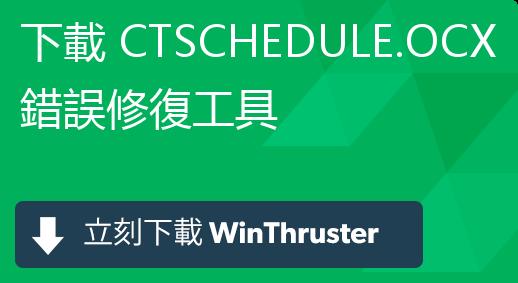 ctSchedule