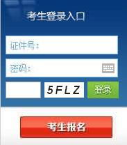 东北师大附中网校在线报名系统