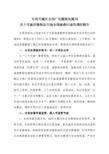 县行政机关服务承诺制度