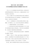 民事行政检察撤回抗诉决定书(报上一级人民检察院备案)范文
