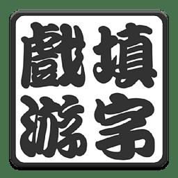 中文填字游戏...