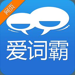 QQ词典 精简版 1.1(147) 正式版