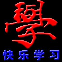 双捷识字描红软...