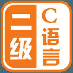 全国计算机等级考试系统二级C语言