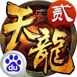 新天龙八部(永恒经典版) 3.58.1909 微客户端