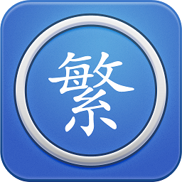 qq繁体字转换器
