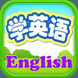儿童学英语