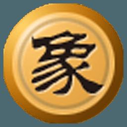 中国象棋无敌手